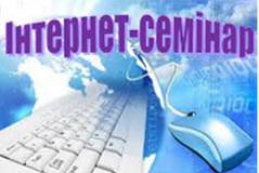 Інтернет-семінар  з трудового навчання