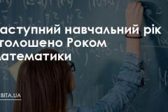 Наступний навчальний рік оголошено Роком математики