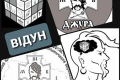Всеукраїнський онлайн-конкурс «Відун»