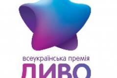 Всеукраїнська премія «Диво-дитина 2019»