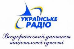 Увага! Всеукраїнський радіодиктант національної єдності