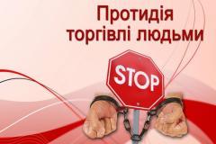 30 липня - Всесвітній день протидії торгівлі людьми