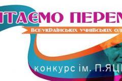 ІІ етап Міжнародного конкурсу з української мови імені Петра Яцика