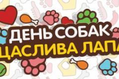 Про проведення Всеукраїнського заняття доброти «Гуманне та відповідальне ставлення до тварин