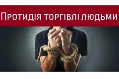 Відбулась активна інформаційна кампанія щодо відзначення Європейського дня боротьби з торгівлею людьми