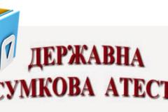 Державна підсумкова атестація 2018