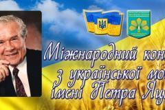 До уваги учителів української мови і літератури!